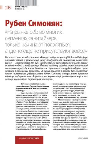 (Русский) Журнал «Современная торговля»