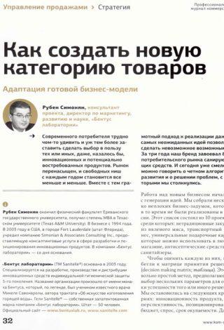 (Русский) Журнал «Коммерческий директор»