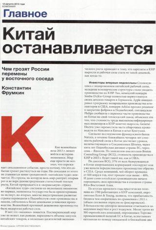 Журнал «Компания»