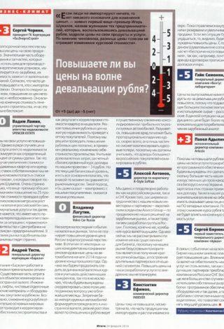 Журнал «Итоги»
