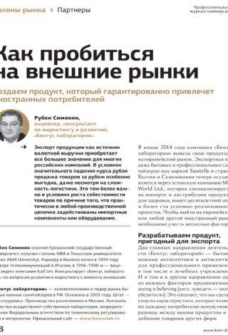 (Русский) «Как пробиться на внешние рынки»