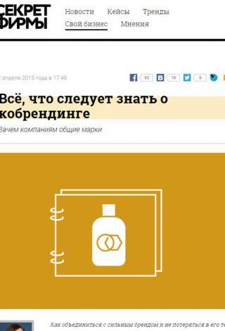 (Русский) «Всё, что следует знать о кобрендинге»